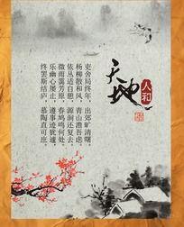 红梅古典文化展板