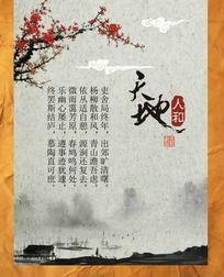 江南水墨画人文展板