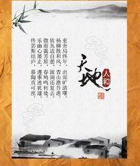 渔船人家中国风展板