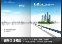 房地产建筑画册封面