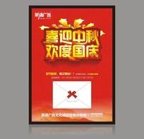 喜迎中秋欢度国庆双节同庆促销宣传海报设计