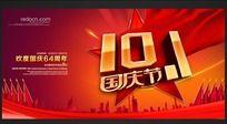 10.1国庆节晚会舞台背景素材