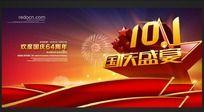 2013国庆节商场促销海报素材