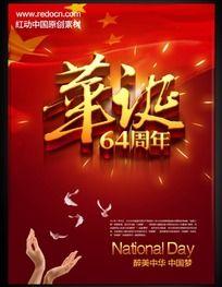 国庆64周年宣传海报 PSD