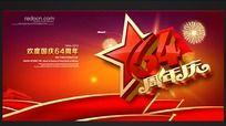 国庆周年庆典舞台背景素材