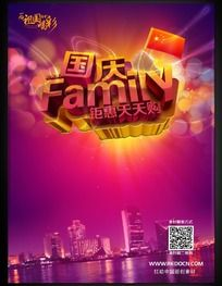 商场国庆节促销海报设计