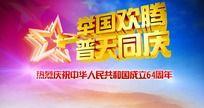 庆祝建国64周年视频