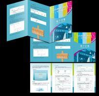 用户手册三折页设计