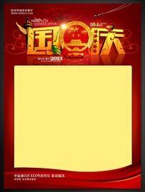 2013国庆节海报设计