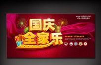 国庆节活动宣传海报