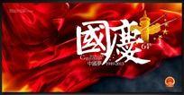 国庆节宣传背景展板