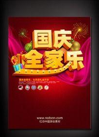 国庆节宣传活动海报