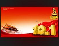 国庆节展板背景