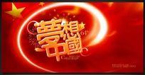 梦想中国国庆节背景展板