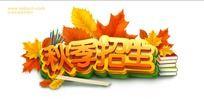 秋季招生海报设计