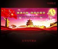 中秋中国梦背景