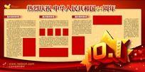 国庆宣传栏