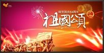 国庆64周年舞台背景素材 PSD