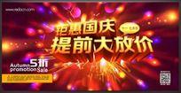 钜惠国庆促销海报