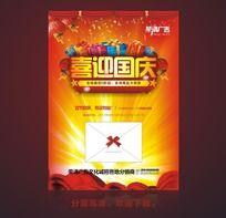 国庆节素材-喜迎国庆宣传促销海报设计模板