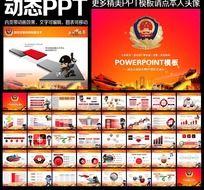 红色公安中国梦PPT
