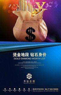 钱袋子商业楼盘宣传海报