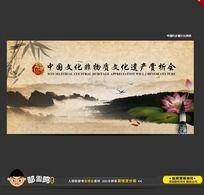 中国风文化会议背景