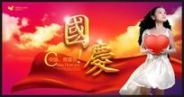 中国我爱你国庆节主题海报设计PSD分层