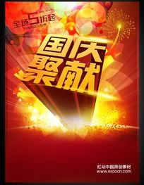 国庆节促销活动海报背景