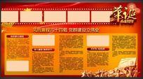 建国64周年宣传栏
