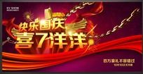 商场国庆七天乐促销海报