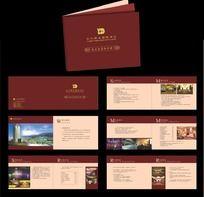 星级酒店手册设计
