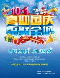 国庆节蓝色促销海报设计