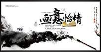 画意怡情,中国风书画文化海报 PSD
