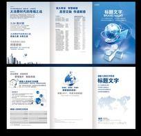 蓝色商务科技公司宣传三折页设计