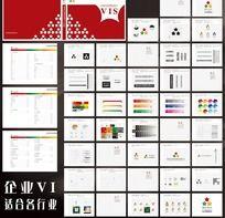 企业VI设计手册