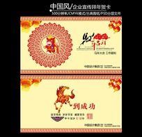 中国风2014马年贺卡