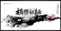 中国风棋乐融融文化海报素材