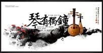 中国风琴有独钟文化海报
