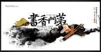 中国风书香门第文化海报