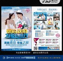 最新为爱自由行主题婚纱影楼宣传单
