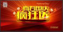 国庆节促销活动吊旗设计