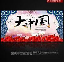 国庆节 大中国海报