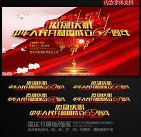 建国64周年国庆节展板