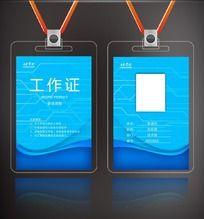 蓝色科技线条背景工作证