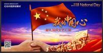 我的中国心 国庆节舞台背景
