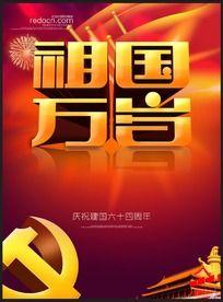 祖国万岁国庆节海报