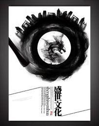 中国风古典文化海报设计