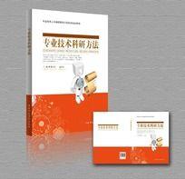 科研教材书籍封面设计
