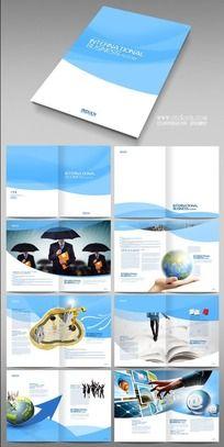 蓝色科技宣传画册